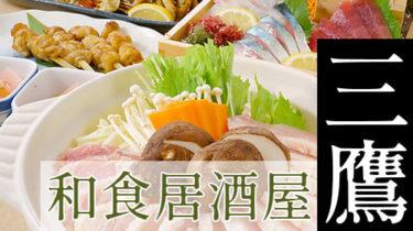 おすすめ!お酒とお料理を楽しむ「三鷹」の和食居酒屋