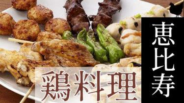 おすすめ!安くて美味しい「恵比寿」の焼き鳥・鶏料理店
