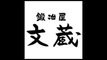 文蔵|鍛冶屋