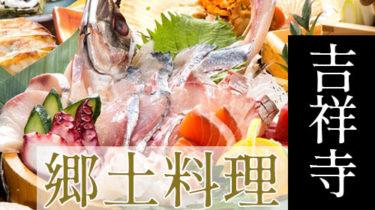 九州料理・名古屋料理・大阪料理・秋田料理など「吉祥寺」で故郷の味を堪能できるお店