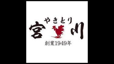 やきとり宮川|創業1949年 東京日本橋