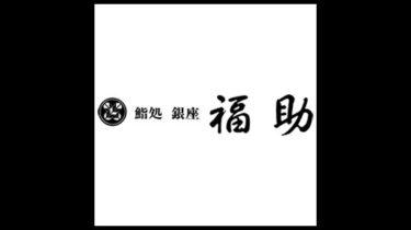 福助 鮨処 銀座