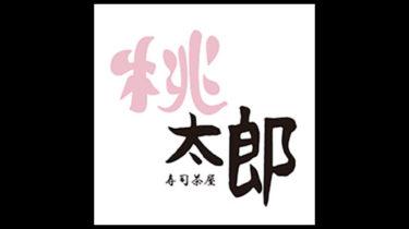 桃太郎 寿司茶屋