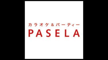 PASELA(パセラ)|カラオケ&パーティー