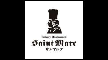 サンマルク|ベーカリーレストラン