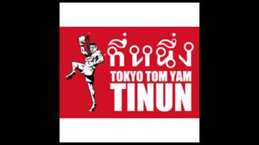 TINUN(ティーヌン) TOKYO TOM YAM